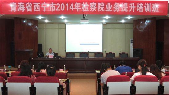 青海省西宁市2014年检察院业务提升培训班在我院开班